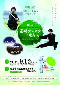 20150912hiroshima_kiko_festa_flyer_sample